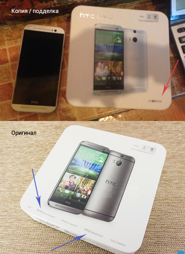 Отличия копии от оригинала HTC one m8 по коробке